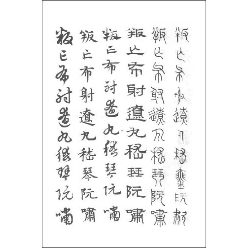 千字文_千字文全文带拼音_千字文全文解释_艺术收藏 ...