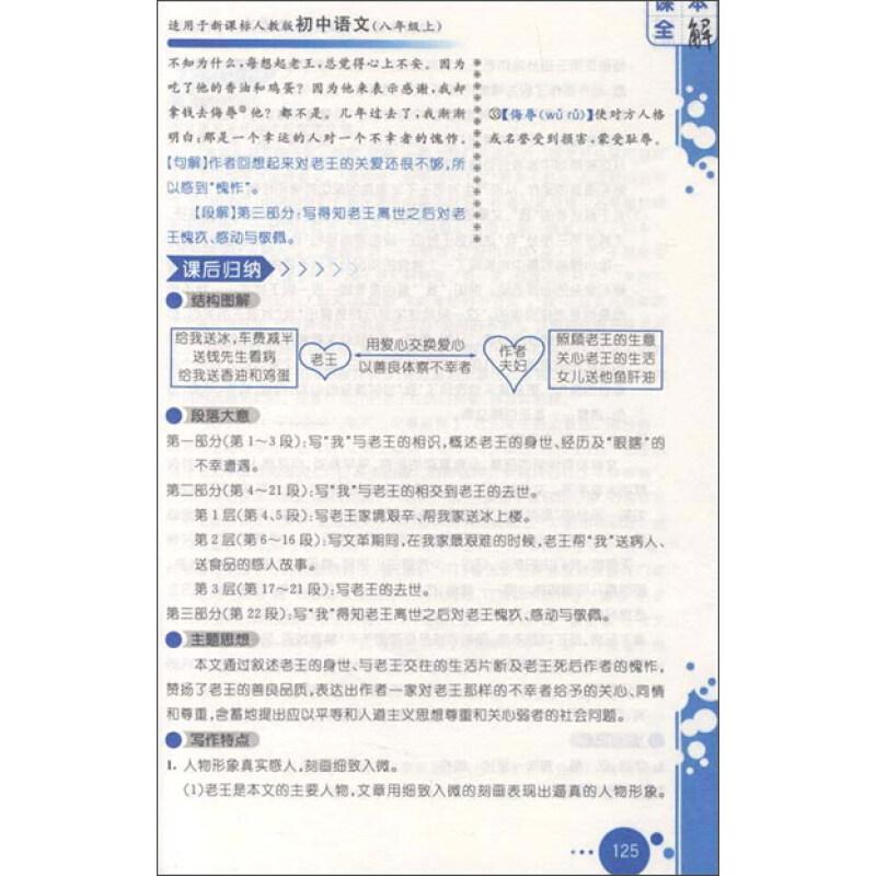 课本全解:初中语文(8年级上)(人教版)