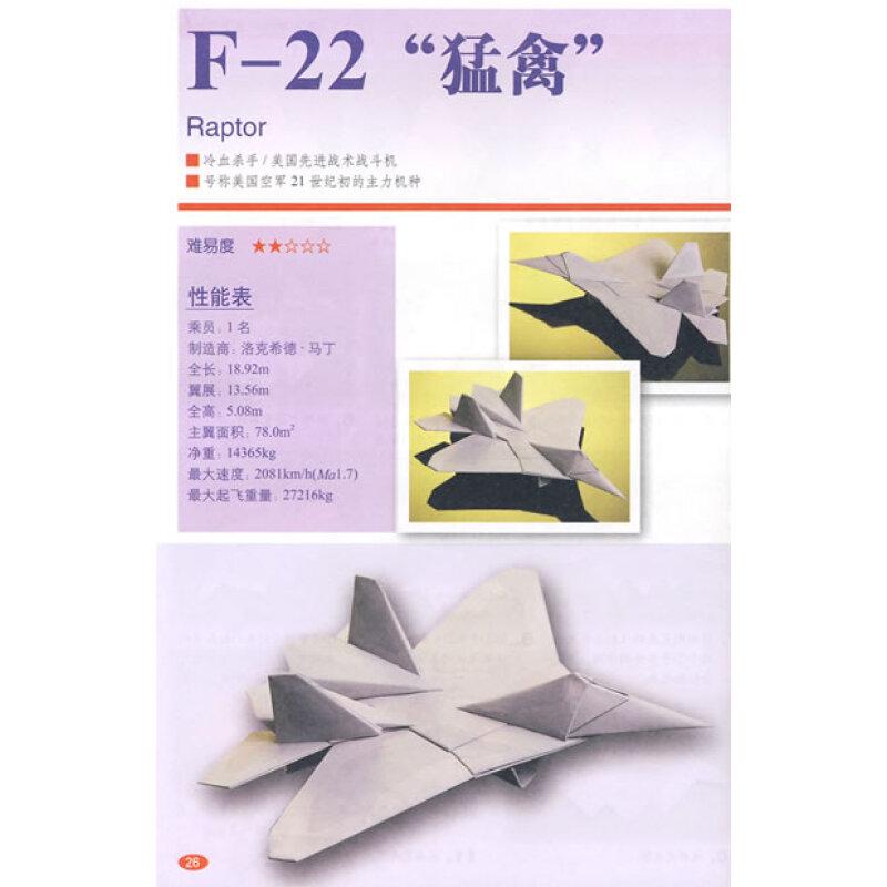 《不可思议的纸飞机》(王勋邦)【摘要