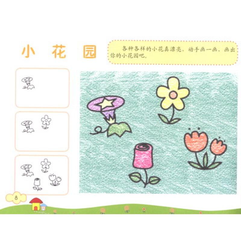 本书依据幼儿的生理与心理特点,从学习简笔画开始,教授孩子学习绘画.