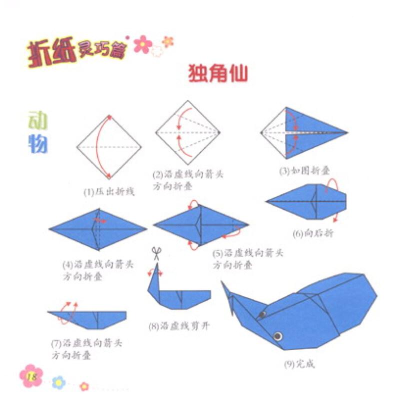 元宝的折法步骤图图片展示_纸元宝的折法步骤图图片 ...