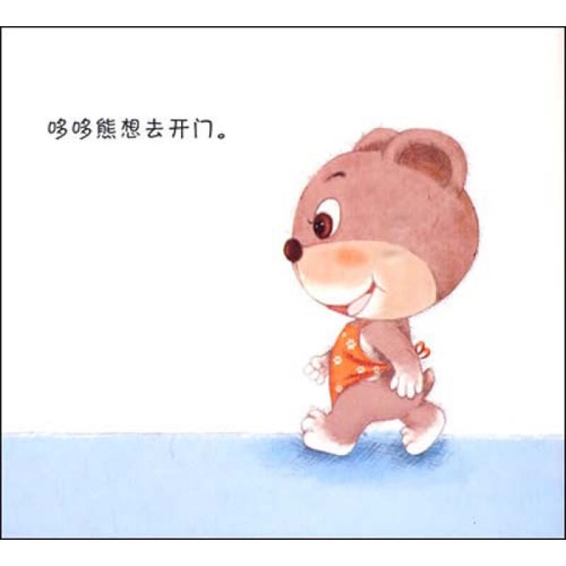 小白兔童书馆 中国第一套幼儿自助成长书 哆哆熊品德小故事 妈妈不在