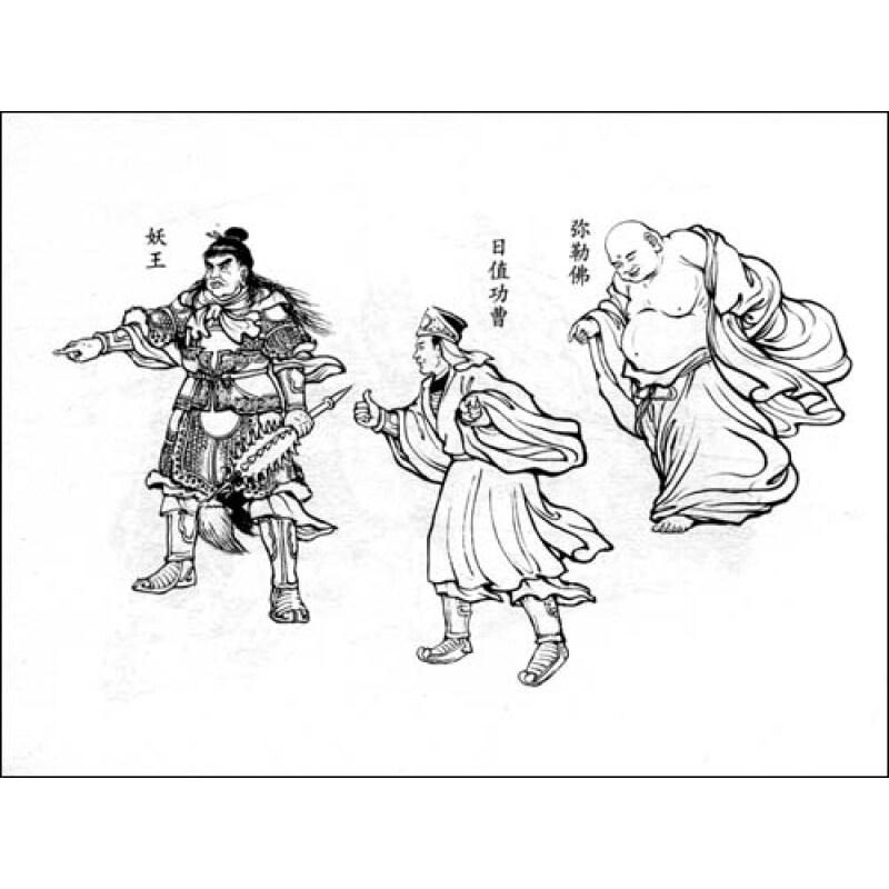 珍藏版连环画·西游记:小雷音寺图片