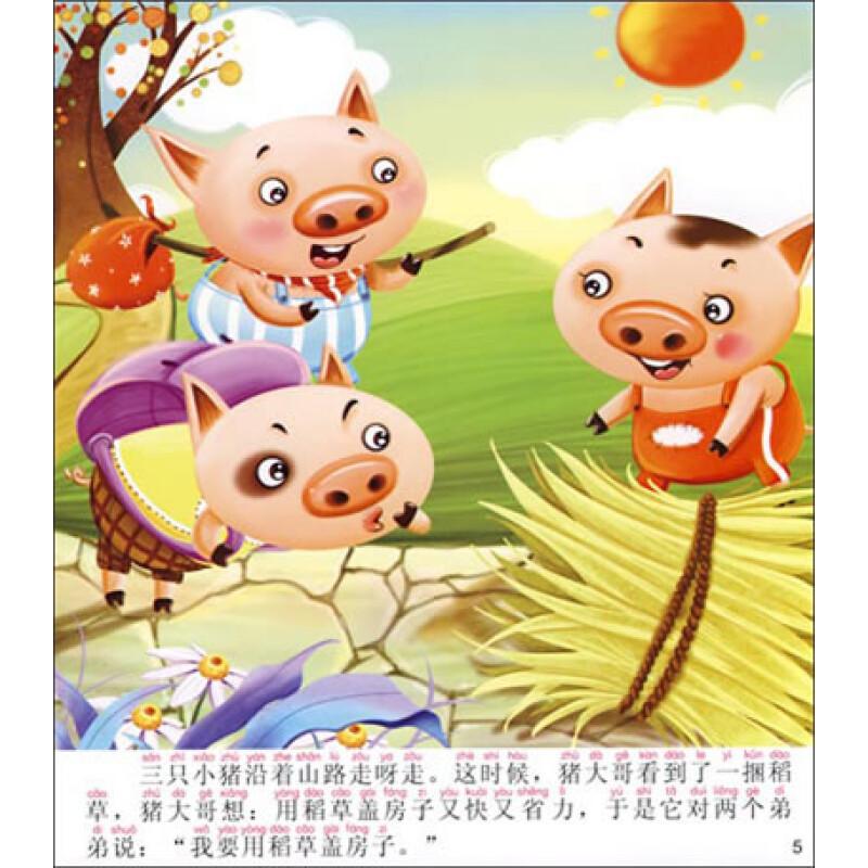 三只小猪图片
