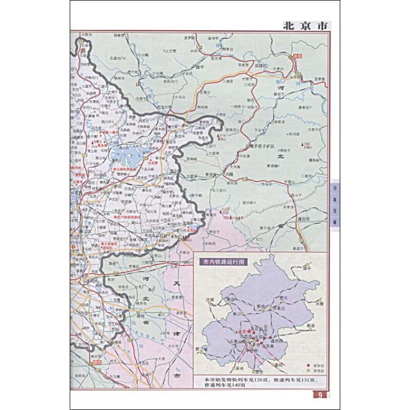 中国公路铁路地图册