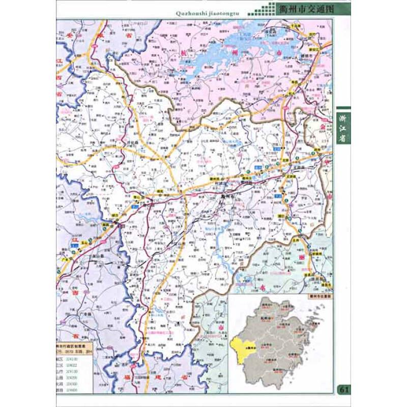 上海 江苏 浙江 安徽高速公路及分省交通地图集(详查版)图片