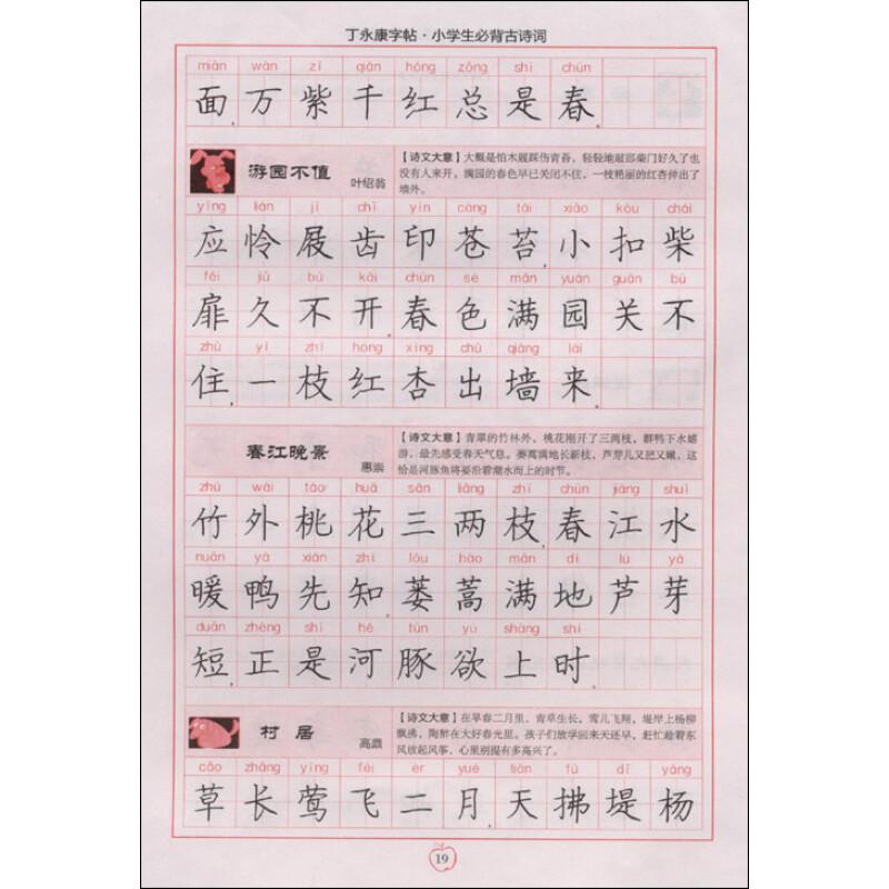《丁永康字帖钢笔楷书(小学生必背古诗词)》【摘要