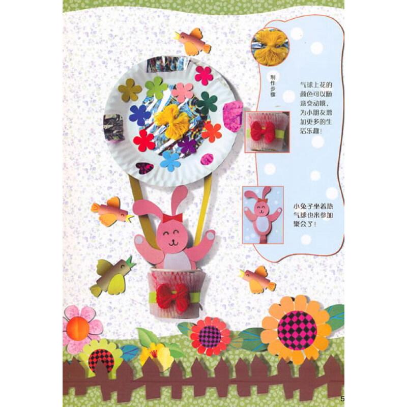 《幼儿园环境布置:春》(池海)【摘要