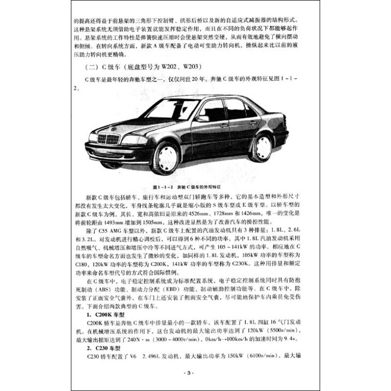 奔驰汽车结构原理与维修报价