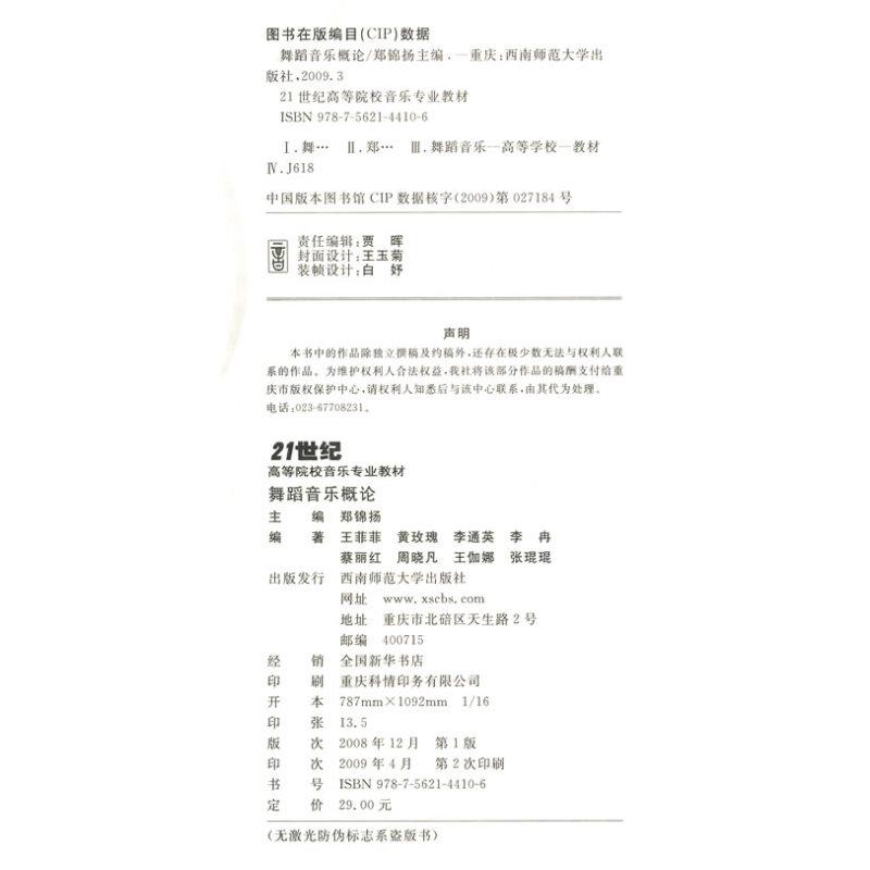 中国人f调笛子曲谱