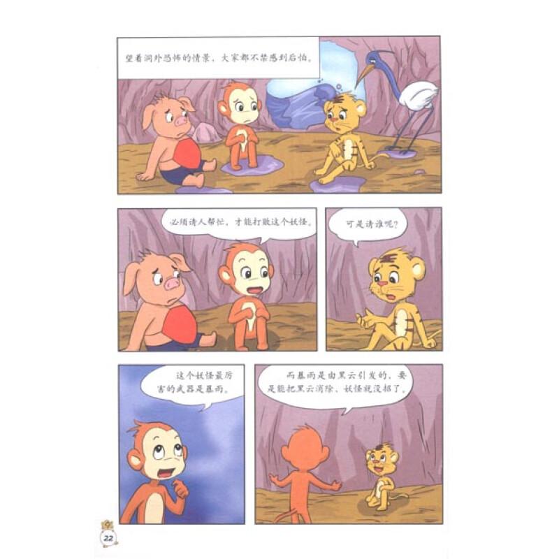 小学生防灾减灾科普漫画故事丛书 虎嘟嘟魔幻大历险 第5集 大战孽龙精