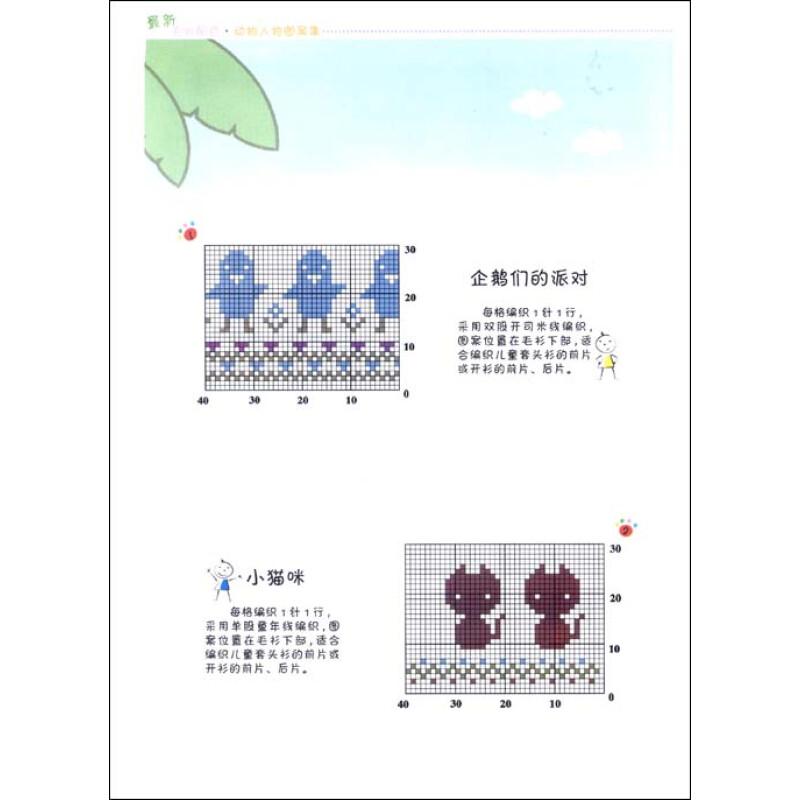 《最新毛衣配色:动物人生图案集》(阿瑛)【摘要