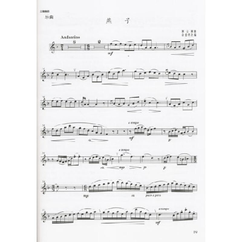 单簧管考级曲集(2007版)