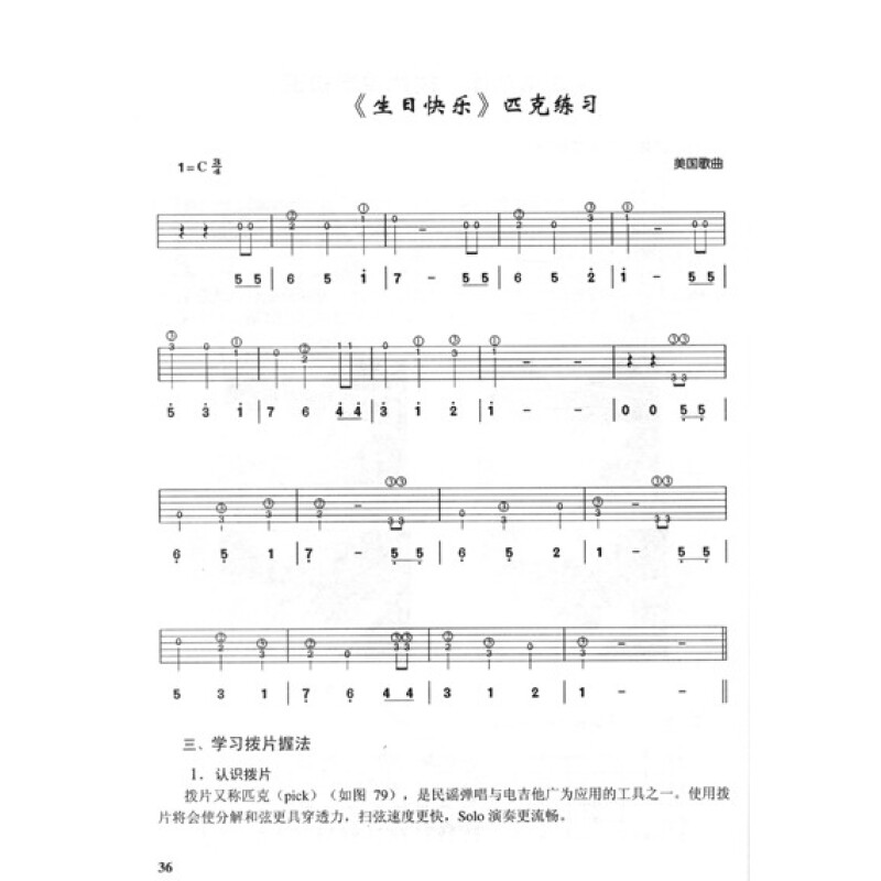 民谣吉他初中级教程