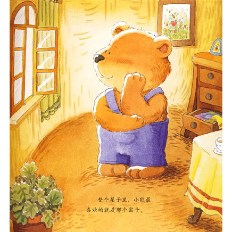 冰波童话:小熊的阳光