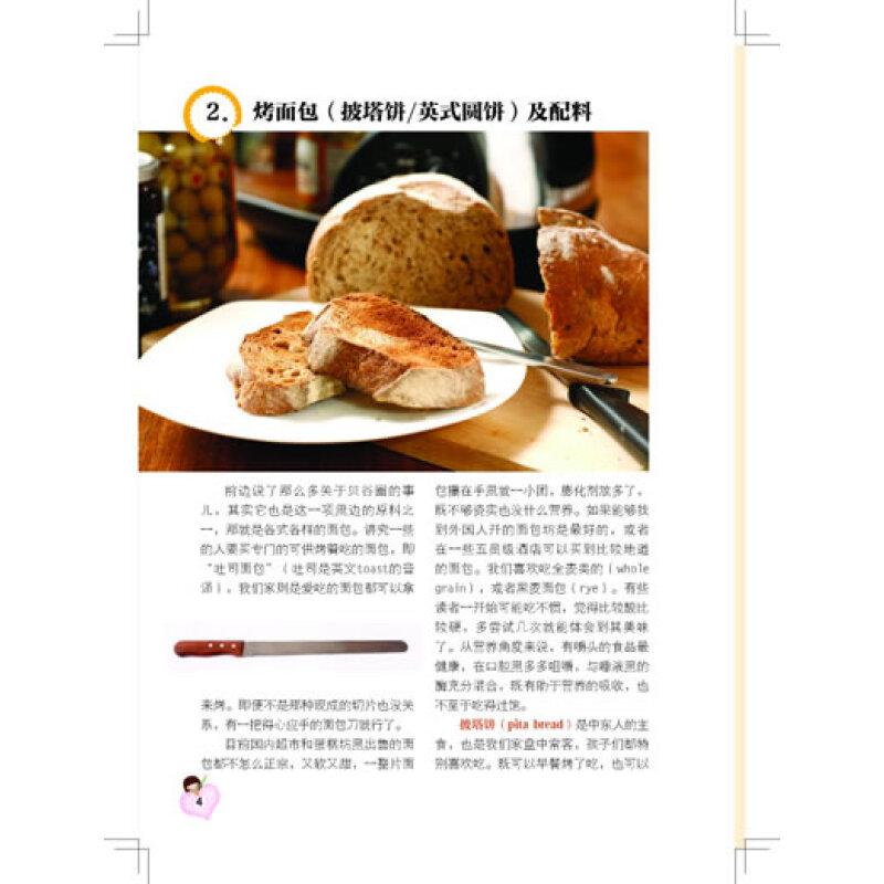 美食网站内页设计图