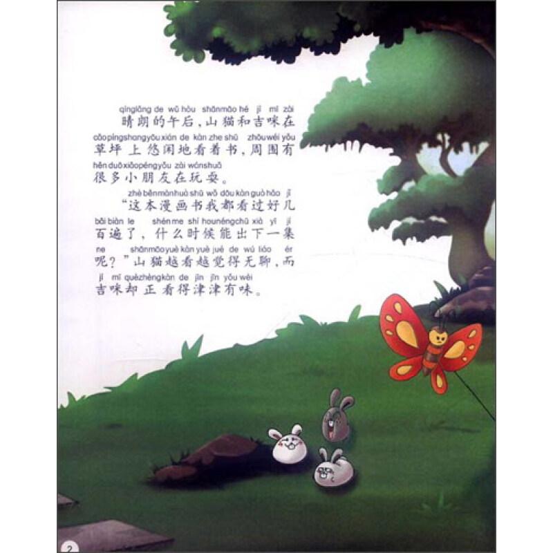 《山猫和吉咪之嘉年华拼音绘本系列:我们开心阅读》图片