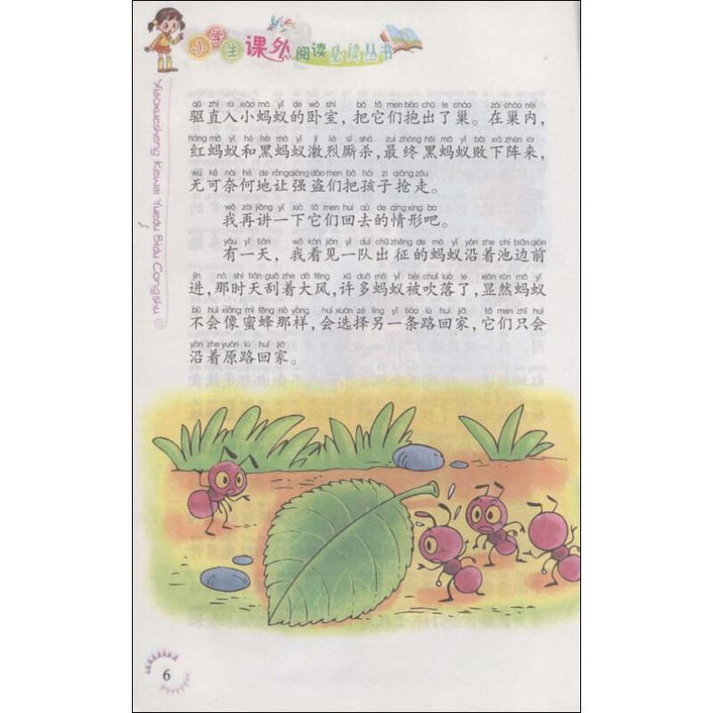 《昆虫记(彩绘注音版)》