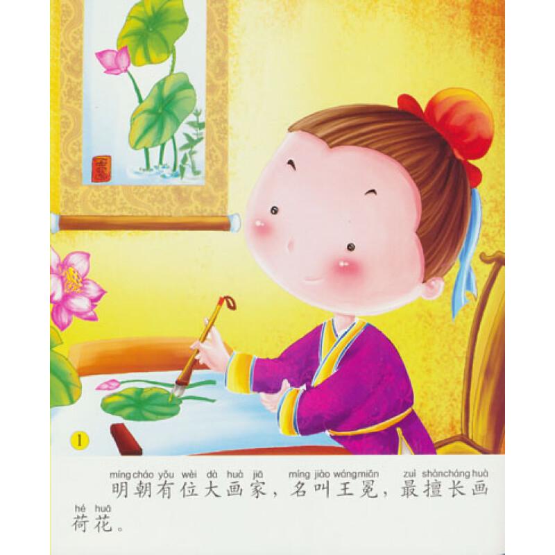 小白兔童书馆·宝宝蛋系列中国故事:王冕画荷花