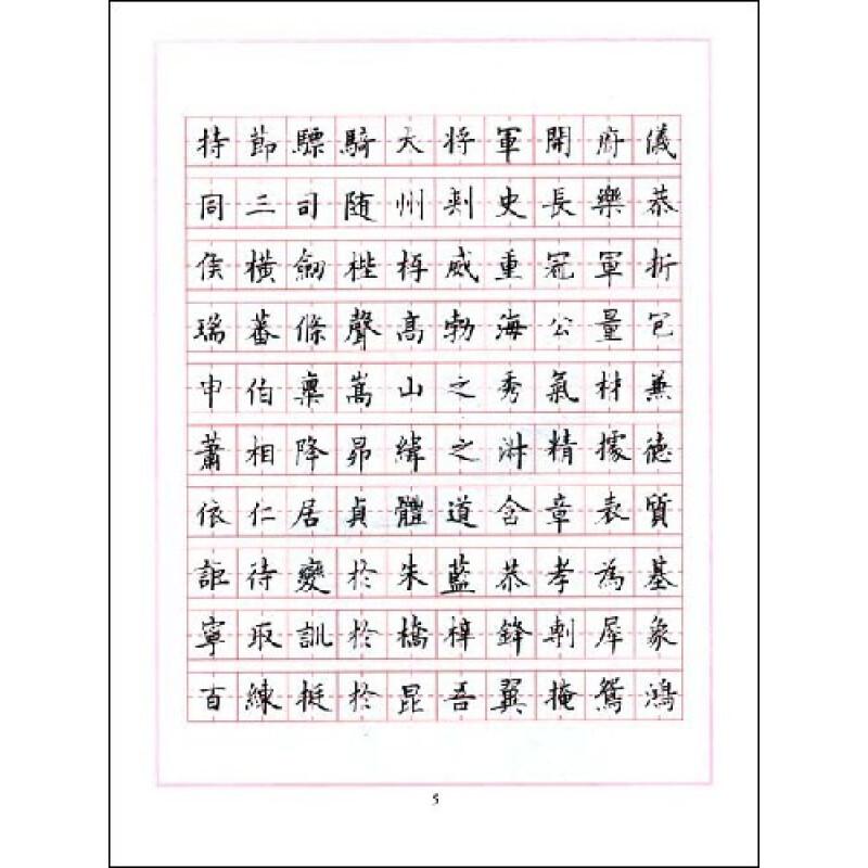 书法 硬笔书法 钢笔字临帖系列:欧体图片