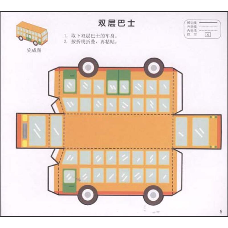 [39元包邮]小红花/幼儿小手工:交通