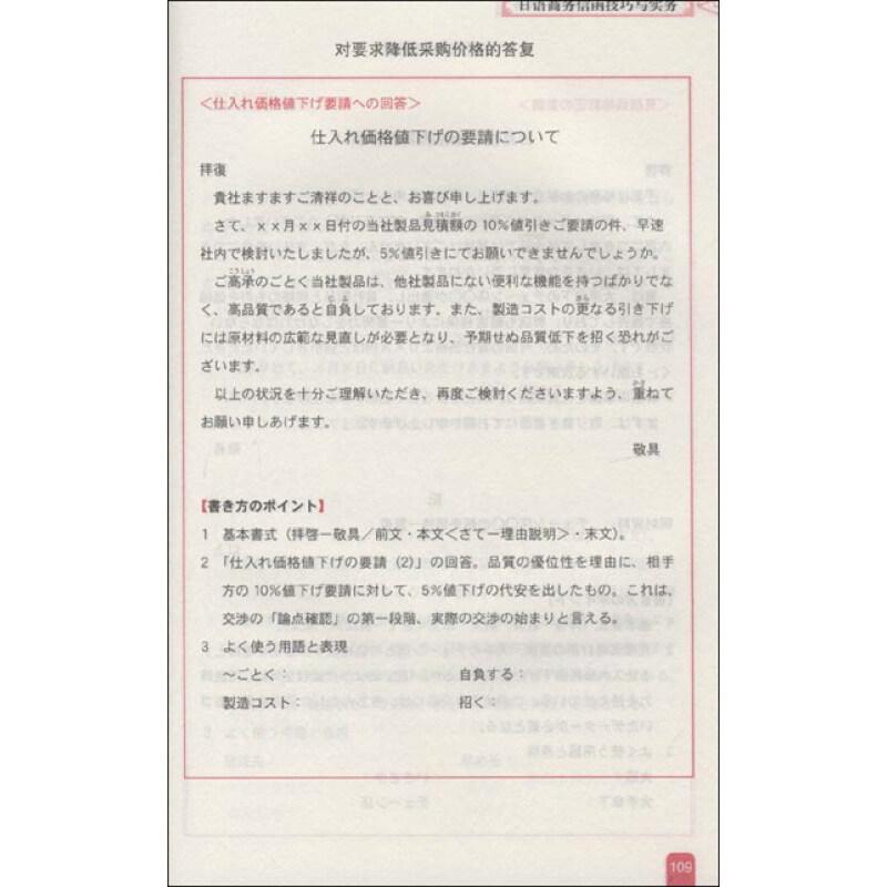 《日语商务信函技巧与实务(第2版)(附光盘)》