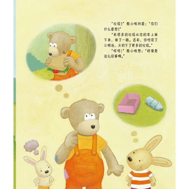 幸福的小土豆:叮叮当,变废为宝,图画动漫,少儿,图书