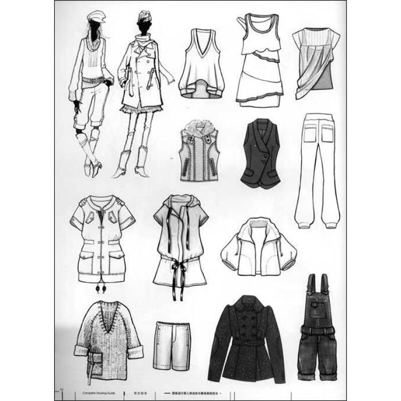 完全繪本服裝設計圖人體動態與著裝表現技法