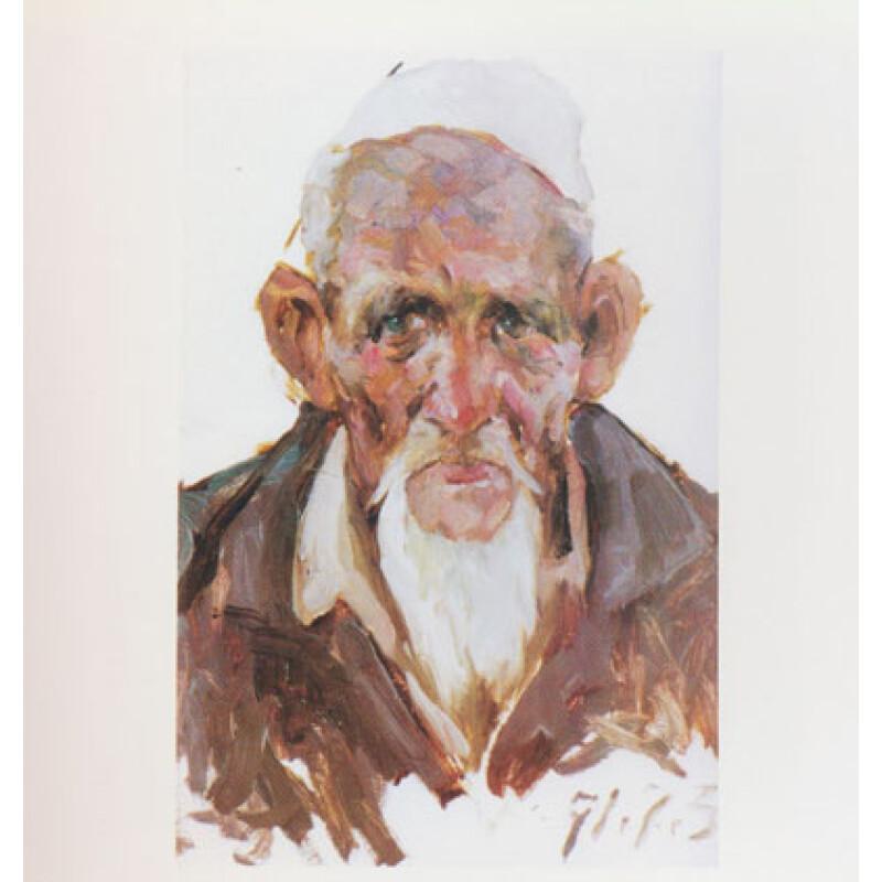 京东商城 中国新疆少数民族风情绘画全集:维吾尔族人物肖像