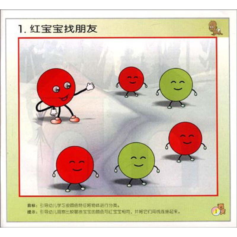 幼儿排队礼仪卡通图