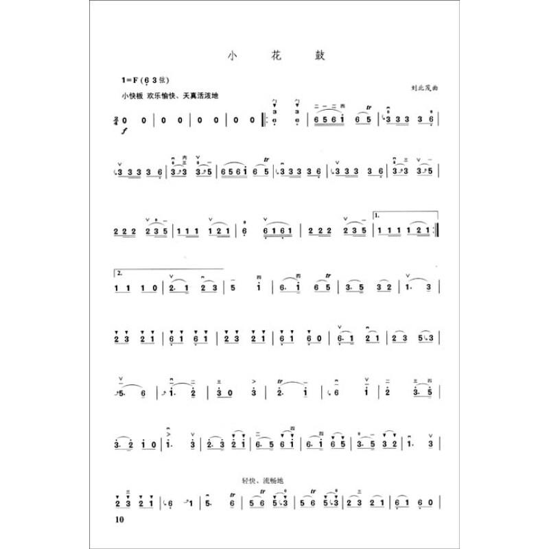 良宵小提琴独奏曲谱