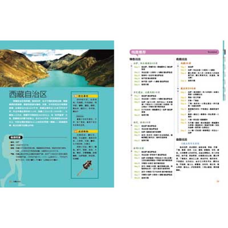 旅游/地图 旅游指南