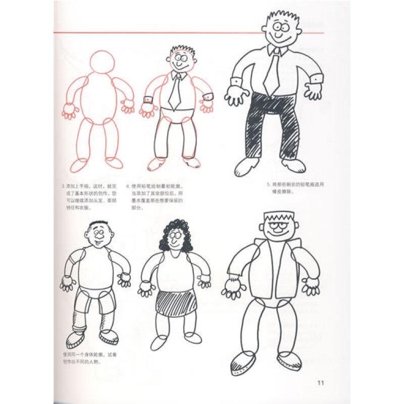 欧美动漫技法经典教程:卡通角色