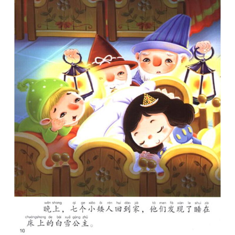 《小红花·幼儿经典故事(第2辑):白雪公主》【摘要