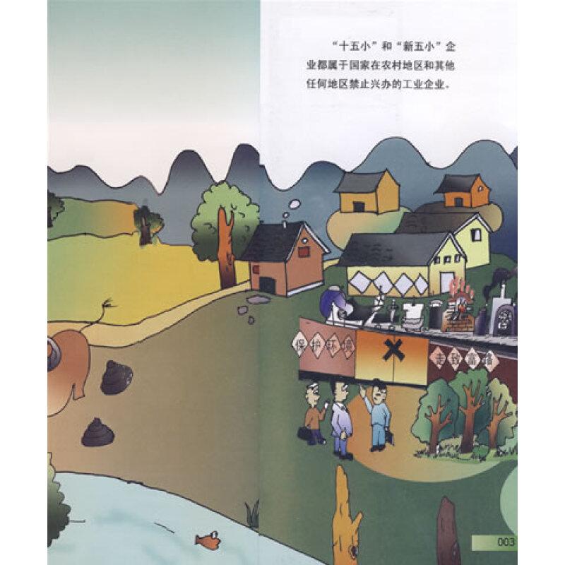 农村生态手绘插画