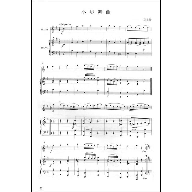 长笛弄臣幻想曲曲谱