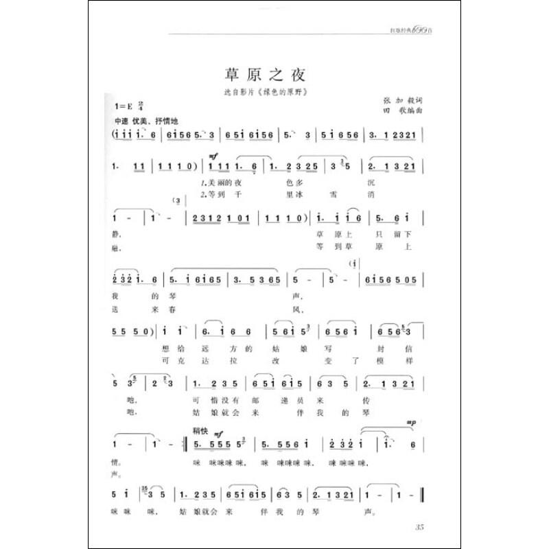 红歌葫芦丝曲谱