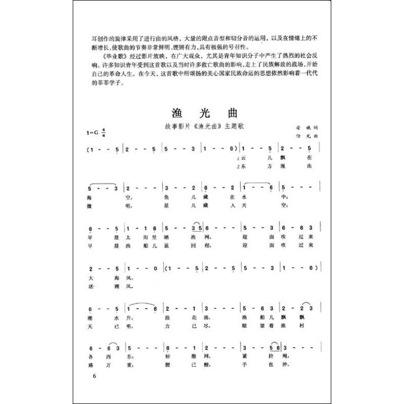 红日电吉他谱原版