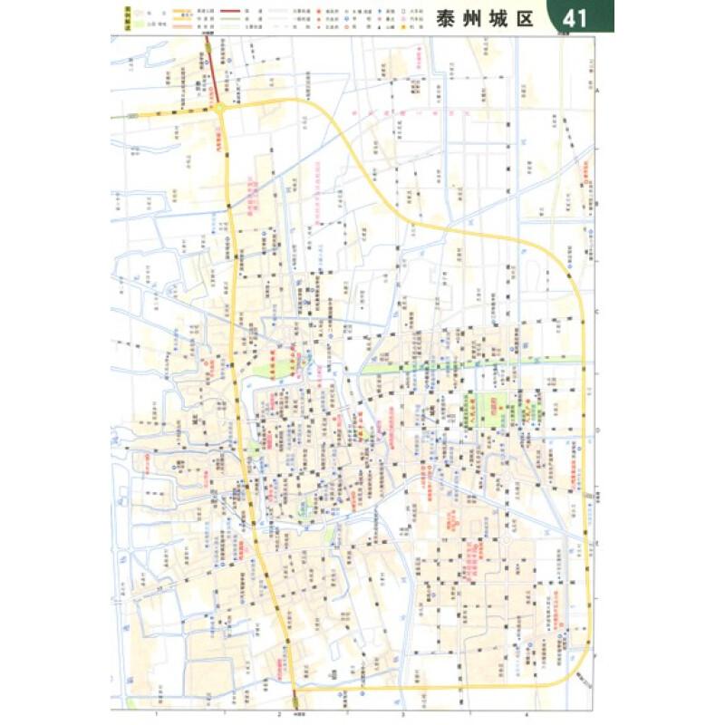 江苏和上海 浙江 安徽 山东高速公路及城乡公路网地图册图片