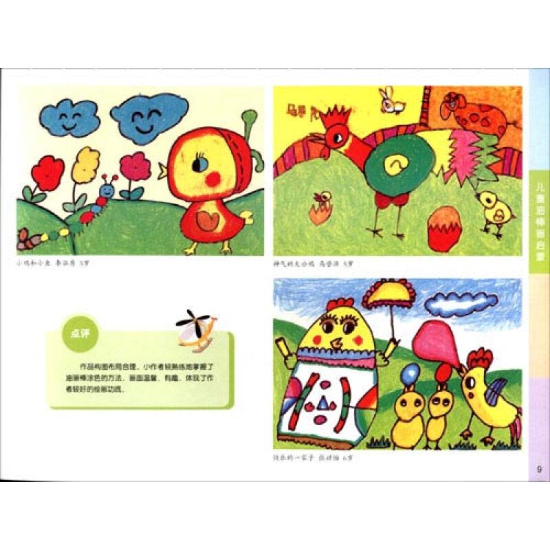 《幼儿美术启蒙教程:儿童油棒画启蒙》(徐富鸣)
