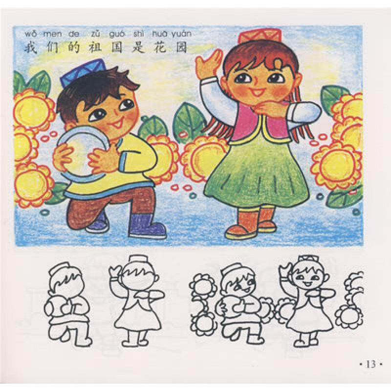 儿童人物画技巧