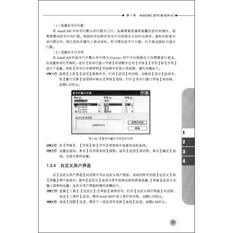 目录 第1章 autocad2010基础知识 本章视频教学长度:1分种42秒钟 1.