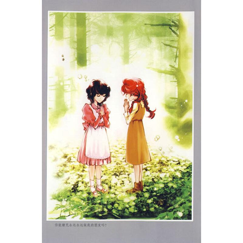 经典原著名译美绘本 绿山墙的安妮 少年畅销版