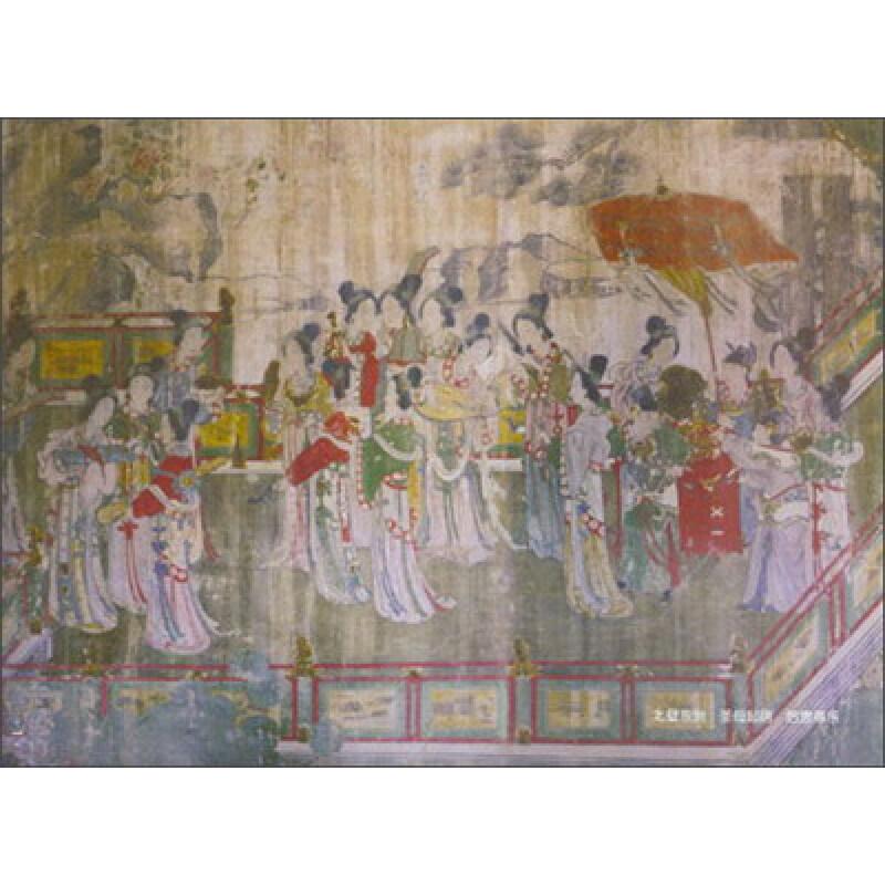 《中国寺观壁画典藏:山西汾阳圣母庙壁画》(金维诺)图片