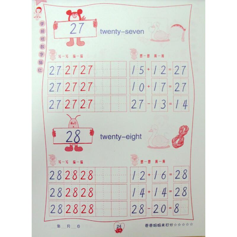 《学前班数字描红》设计了笔画练习