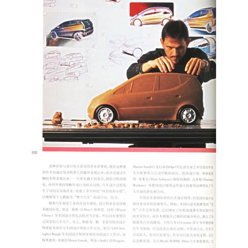 他从数千个生活或工作于20世纪的汽车设计师中挑选出