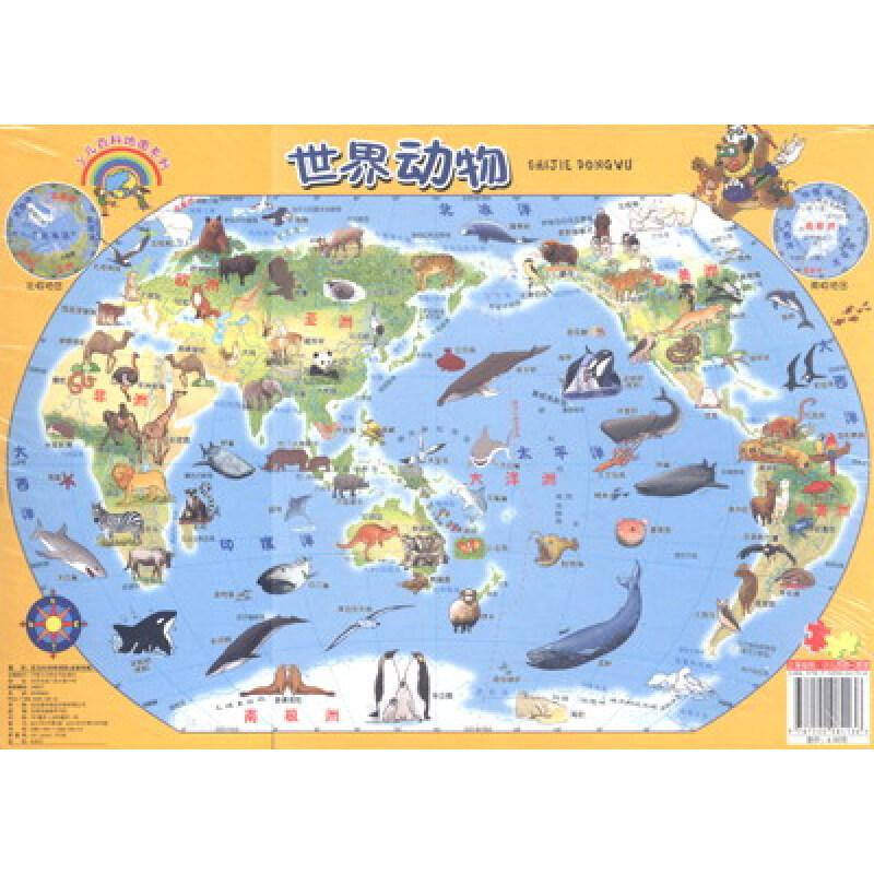亚马逊河地图中文版