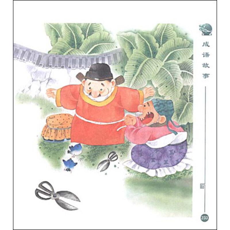 儿童成长必读丛书:成语故事(画龙点睛篇)