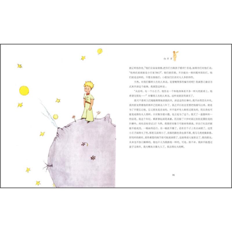 小王子》幅尘封手绘