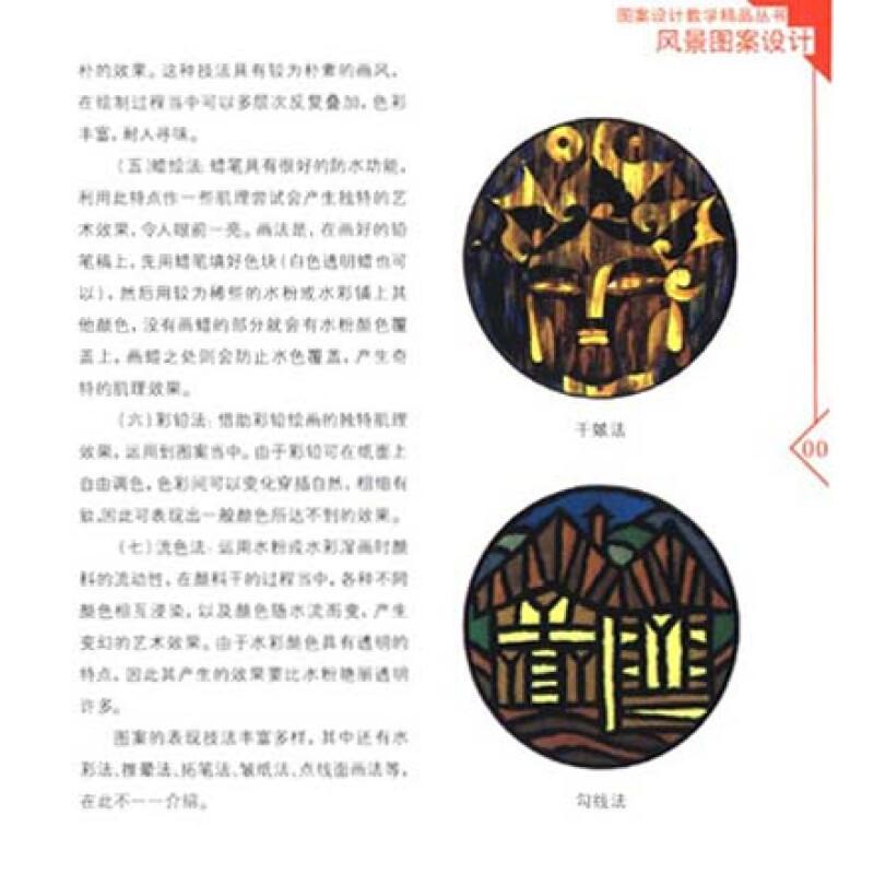 《图案设计教学精品丛书:风景图案设计》【摘要
